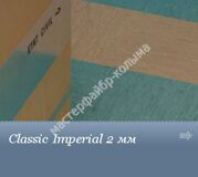 Classic Imperial 2 mm